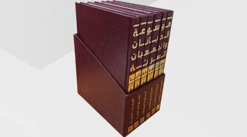 موسوعة الديانات والجمعيات السريّة