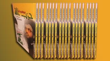 موسوعة حزب الله