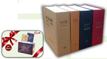 موسوعة المنجد ٤ أجزاء + هدية جزءان