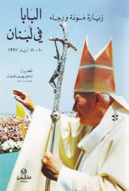 البابا في لبنان /10-11 ايار 1997/زيارة مودة ورجاء