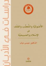 1-الاصولية و التعصب و العنف في الاسلام و المسيحية