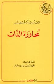 16-محاورة الذات -القديس اوغسطينوس