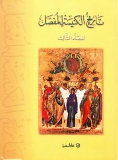 تاريخ الكنيسة المقدس المفصل-الجزء3