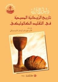 دليل الى القراءة -تاريخ الروحانية المسيحية في التقليد الكاثوليكي