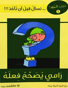 1-رامي يصحح فعله