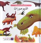 الدينوصورات