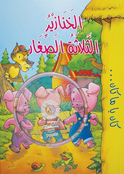 الخنازير الثلاثة الصغار+Cd