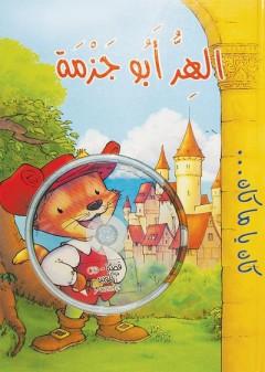 الهر أبو جزمة-DVD