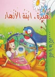 زهيرة , ابنة الأزهار-Cd