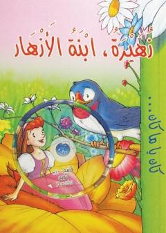 زهيرة , ابنة الأزهار-DVD