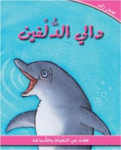 دالي الدلفين