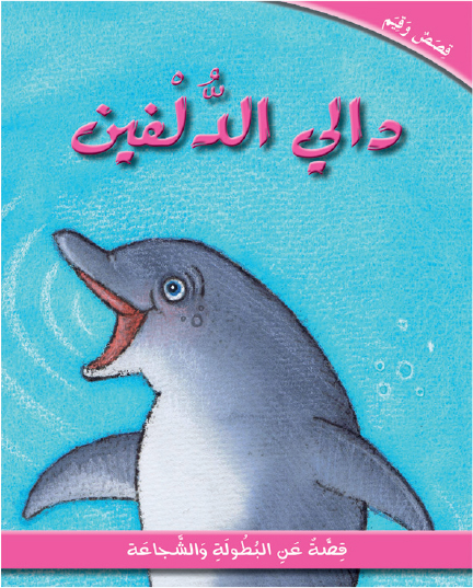 دالي الدلفين - كرتونه
