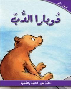 دوبار الدب - كرتونه