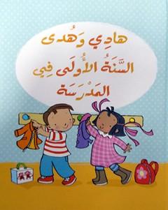 هادي وهدى السنة الأولى في المدرسة