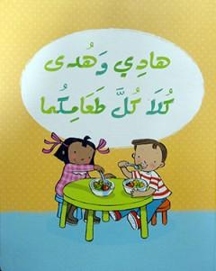هادي وهدى كلا كل طعامكما
