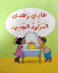 هادي وهدى المولود الجديد