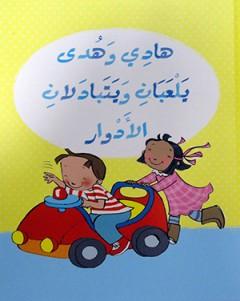 هادي وهدى يلعبان ويتبادلان الأدوار