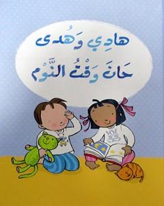 هادي وهدى حان وقت النوم