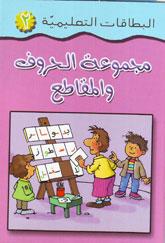 2-مجموعة الحروف والمقاطع