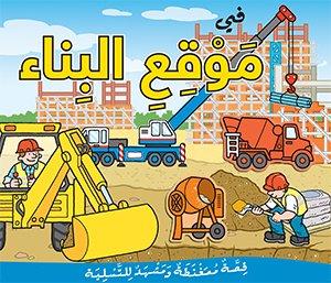 في موقع البناء