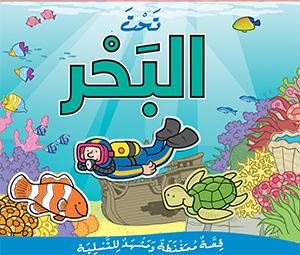 تحت البحر