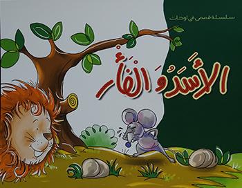 الأسد والفأر