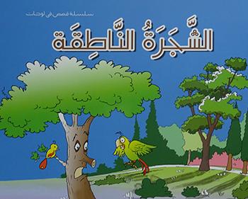 الشجرة الناطقة