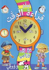 تعلم قراءة الوقت مع ربى ورامي ووفي