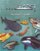 اكتشف الحياة البحرية