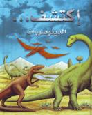 اكتشف الدينوصورات
