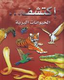 اكتشف الحيوانات البرية