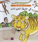 في حديقة الحيوانات