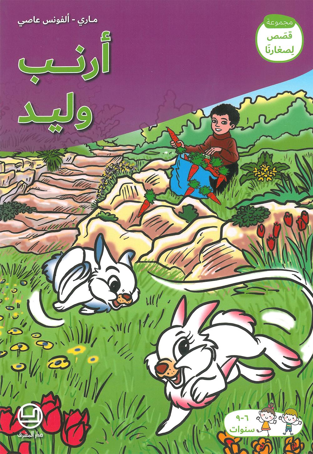 أرنب وليد