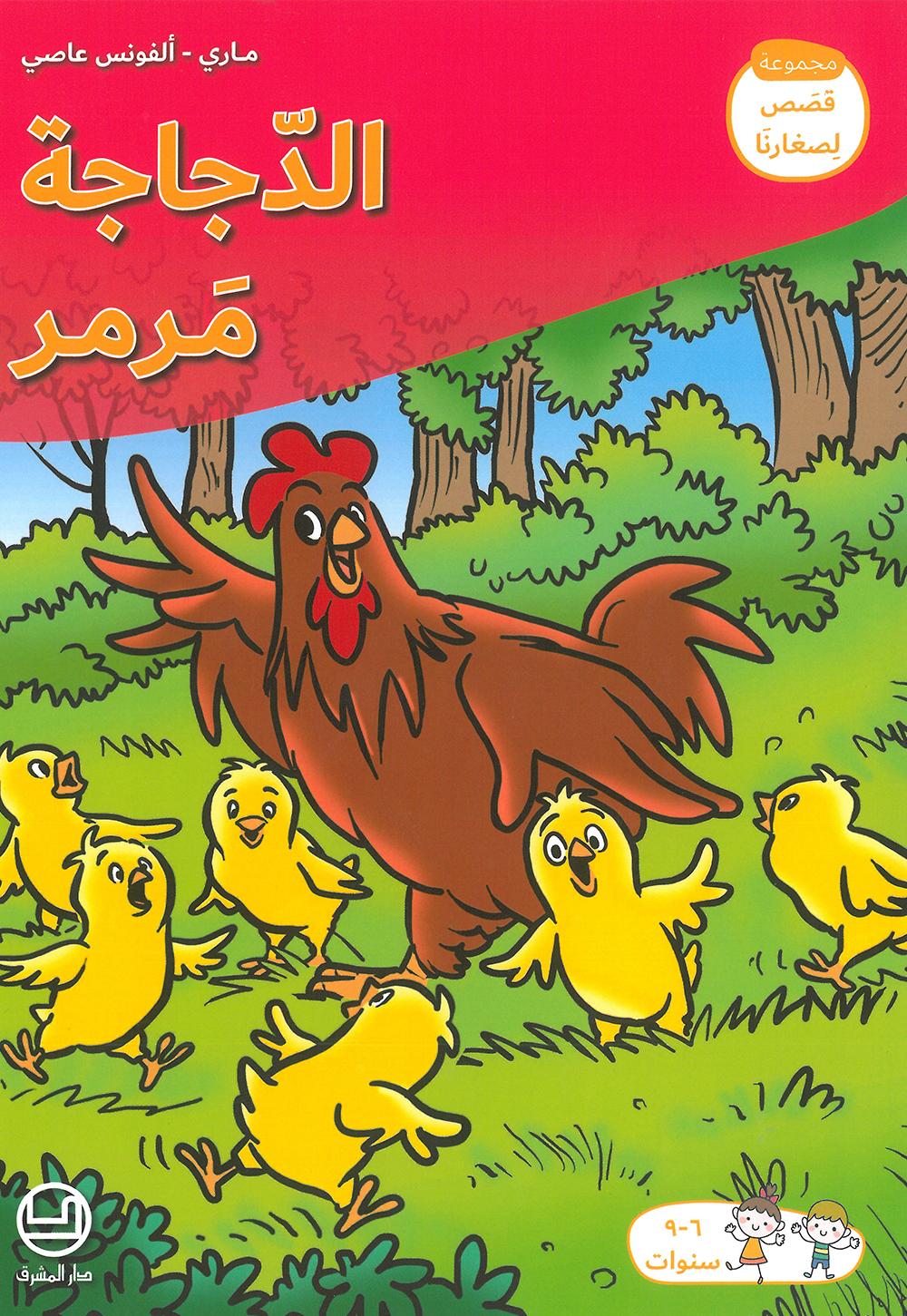 الدجاجة مرمر