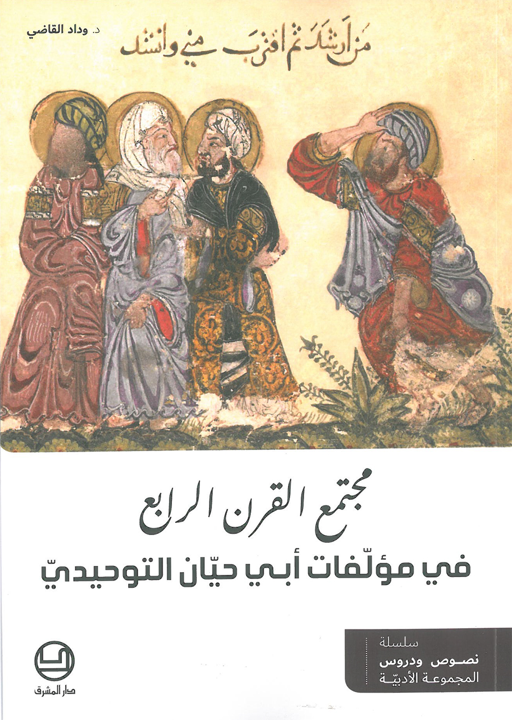 مجتمع القرن الرابع في مؤلفات أبي حيان التوحيدي