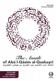 The Amali of Abu l-Qasim al-Qushayri - أمالي أبي القاسم عبد الكريم بن هوازن القشيري