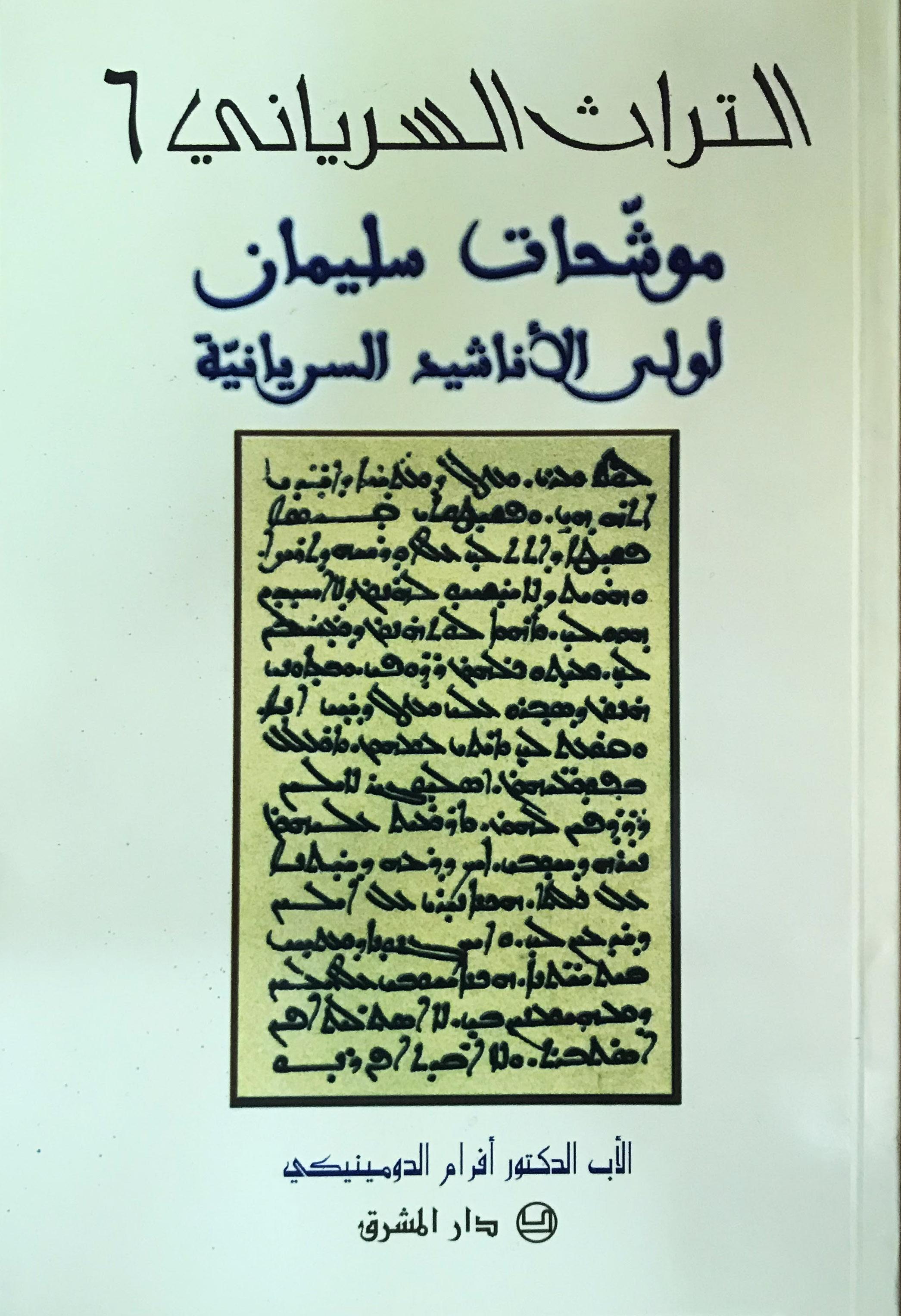 -6-موشحات سليمان -أولى الاناشيد السيريانية