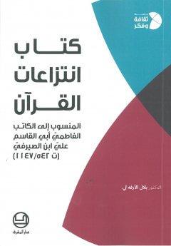 كتاب انتزاعات القرآن المنسوب إلى الكاتب الفاطمي أبي القاسم عليّ ابن الصيرفي