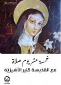 خمسة عشر يوم صلاة مع القديسة كلير الأسيزية