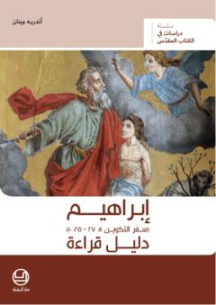 ابراهيم دليل قراءة