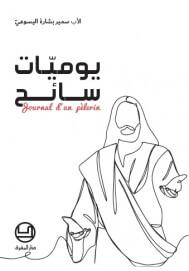 يوميات سائح: Journal d'un pelerin